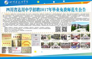四川省达川中学招聘2017年毕业免费师范生公告