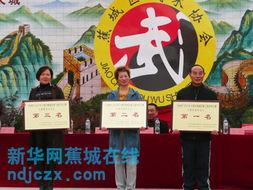 蕉城区举办 武林杯 2007年第三届武术比赛