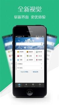 ...苹果手机上网导航 for ios v4.4.0 官方最新版 优化二维码扫描