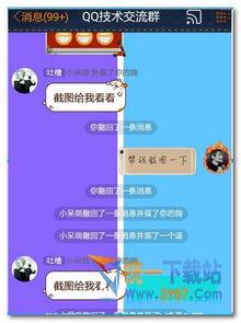 QQ群怎么设置撤回消息并生成链接 QQ群撤回消息并生成链接设置技...