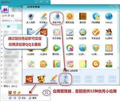 网络生活 腾讯QQ 百宝箱 应用管理器带来精彩的在线生活