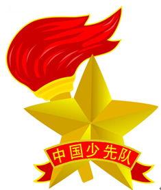 qq三国镶工初级催化剂-中国少年先锋队基本知识
