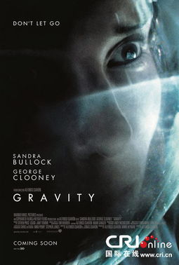 地心引力 曝 无限惊栗 版预告 成最好的太空电影