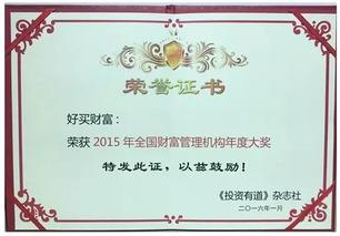 好买财富荣获 2015财富管理机构年度大奖