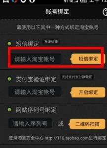 手机淘宝怎么改密码 淘宝账号密码修改方法 教程大全 qq下载站