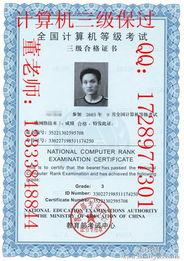 计算机三级考试相关图片 -宁波2013年宁波计算机三级考试报名时间计...