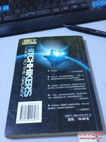 世界科幻大师丛书 银河系漫游指南 S1794