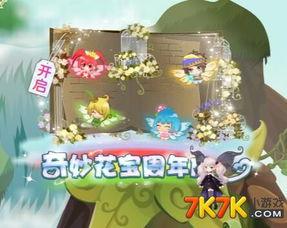 星起羽落-活动地点:美丽湖东   奇妙花宝周年庆免费绝版,满足条件的奇妙用户...