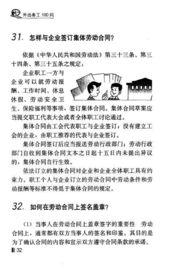 32. 如何在劳动合同上签名盖章