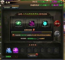 九转天阶-龙破九天宠物技能攻略   在龙破九天宠物技能系统里玩家们能到到宠物...