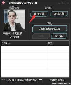 QQ怎么一键删除好友