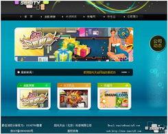 ...月1日前的公司官网首页截图-阳光天合神秘IPO 主营游戏被指提供网...