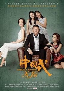 电视剧《中国式关系》-马伊琍不在乎他人看法 称不可能讨所有人喜欢