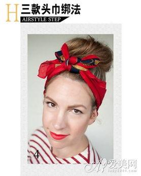 蛇女子宫一次性吞2-了.   style 2 蝴蝶结头巾系法   将头巾系成可爱的蝴蝶结状,能增加甜...