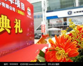 庆典活动舞台与鲜花高清图片下载 编号9000809 红动网