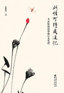 活禅》、《中流自在心——季羡林谈修身养性》、《当时只道是寻常:...