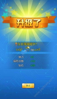 超人庇护2游戏APK安卓版