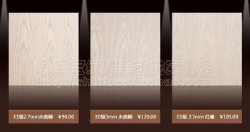 18mm生态板免漆板 橱柜板材 樱桃木/水曲柳/胡桃木$235
