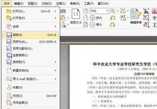 如何用PDF编辑工具新建PDF空白文件