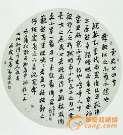 异史公句 刘艺-刘艺 喜爱 秋水 的神韵