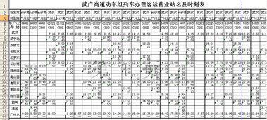 福州机场大巴专线班车时刻表