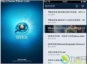 iPhone版QQ影音1.0上架App Store 首创多播放内核技术