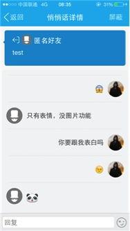(点小图查看大图)-手机QQ5.1版主打匿名社交 新增群成员距离显示
