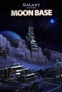 银河帝国 月球基地