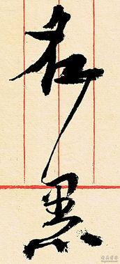 贺 晓光歌诗 黑白书法 作品展