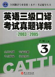 备考资料 英语三级口译考试真题详解 2003 2005