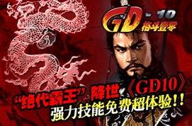 绝代霸王 降世 GD10 ,强力技能免费超体验