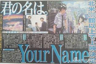 《你的名字》登陆北美荧屏!英文主题曲公布-你的名字登陆北美 主题...