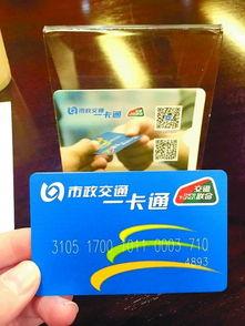 北京互通卡乘坐139条京津冀一卡通互联互通试点线路,包括110条北...