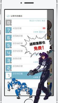IOS下载 漫画王v2.5.2最新苹果手机版下载 91手游网