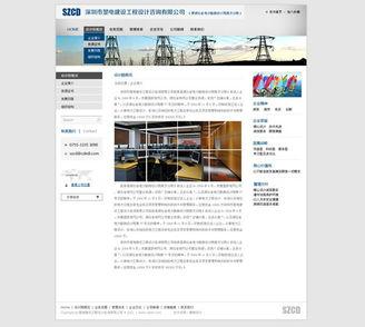 影院网站设计 -楚电内页