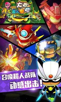开心超人大冒险免费下载 开心超人大冒险最新版本官方下载 开心超人...