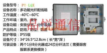 光缆分光分纤箱型号尺寸 -光缆分光分纤箱配置性能介绍