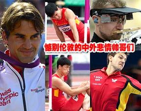 刘翔摔倒退赛 细数憾别伦敦奥运的中外悲情帅哥们