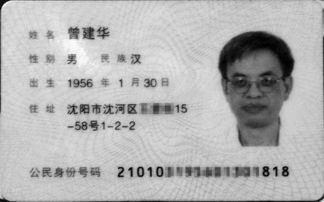 新身份证正面     摄 -辽宁集中换发第二代居民身份证工作正式启动