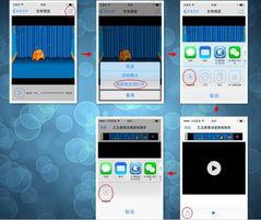...作好的影视特效视频上传到苹果手机的微视中