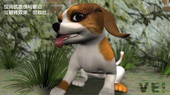狗攻人受漫画-...MAX小狗表情动画测试