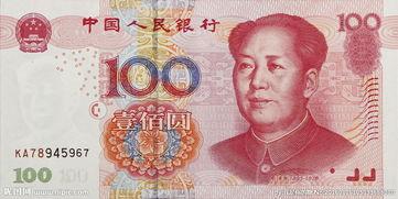 旧版百元人民币图片