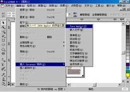 三、在HTML文本中插入Internet对象-中文CorelDRAW 9应用速成