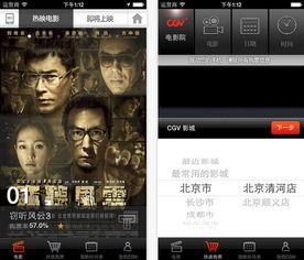 CGV电影国际影城官方app下载 CGV电影app下载 V2.2.1 PC6苹果网