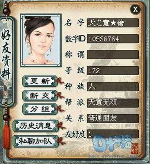 第一RMB战士 天之意 玄 大话西游2焦点关注