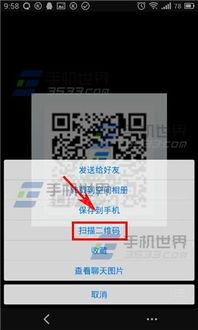 手机QQ识别图片二维码方法
