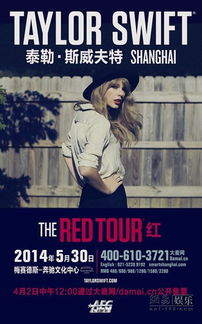 泰勒·斯威夫特上海演唱会海报-泰勒 斯威夫特5月30日上海开唱 视频...