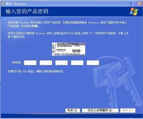 XP退役 Win8 激活工具