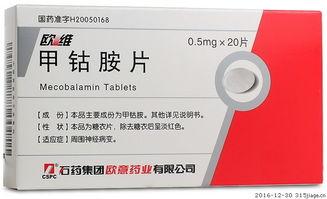 甲钴胺片 欧维 0.5mg 20片 石药集团欧意药业