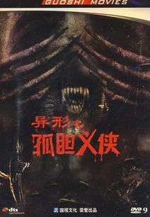 ...ater), 泰拉·瑞德… *---- (1)-异形之孤胆义侠 DVD9